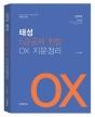 2018 태성 5급공채 헌법 OX 지문정리