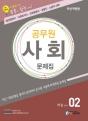2018 에듀라인 공무원 사회 02 문제집