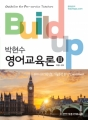 2018 Build-up 영어교육론 3 (2011~2017학년도 기출문항 분석 및 Worksheet)