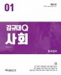 2018 김규대 Q 사회 (전3권)