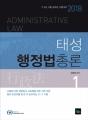 2018 태성 행정법총론 (전2권)