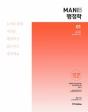 2018 마니 행정학 세트 (전2권)