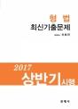 2017 상반기 시행 최신기출문제 형법