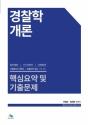 2018 경찰학개론 핵심요약 및 기출문제