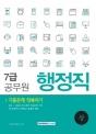 2017 7급 공무원 행정직 기출문제 정복하기 상.하 세트 (전2권)