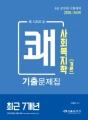 2018 쾌 사회복지학(개론) 최근7개년 기출문제집