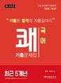 2018 쾌 최근 5개년 국어 기출문제집