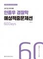 2017 2차 대비 ACL 안종우 경찰학 예상적중문제선