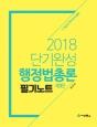 2018 단기완성 행정법총론 필기노트 (제3판)