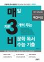 2018 매3비Ⅱ(매3비 투) 매일 지문 3개씩 푸는 비문학(독서) 수능 기출 매3비 연계 훈련편