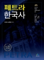 2018 페트라 한국사 (9.7급 공무원)