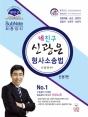 2017 네친구 형사소송법 최종정리 서브노트 신정7판 2쇄