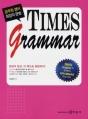 심상대의 Times Grammar ((구 데일리그래머, Daily Grammar)