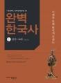 2017 7.9급 김유상 완벽한국사 1.2 (전3권) (7·9급 공무원) (한국사능력검정시험 고급 시험대비)