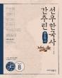 2017 분류사로 간추린 선우한국사 (전면개정8판)