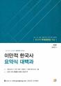 2018 이만적 한국사 요약식 대백과