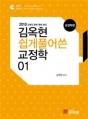 2018 쉽게 풀어 쓴 김옥현 교정학 01 (교정학편) (교정직 공채, 특채, 승진)