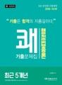 2018 쾌 행정법총론 최근5개년 기출문제집