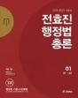 2018 전효진 행정법총론 (전2권)