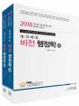 2018 합격예감 비전 행정학 (전2권)