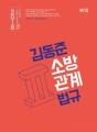 2018 김동준 소방관계법규 2