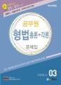2018 에듀라인 공무원 형법 총론 + 각론 3 (문제집)