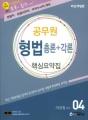 2018 에듀라인 공무원 형법 총론 + 각론 4 (핵심요약집)
