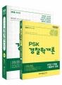 2018 PSK 박상규 경찰학개론 기본서 (부록 : 최근8개년 단원별 기출문제)