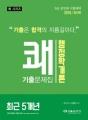 2018 쾌 행정학개론 최근5개년 기출문제집