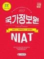 2017 국가정보원 합격 패키지 (전2권)