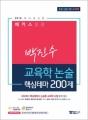 2018 해커스 임용 박진수 교육학 논술 핵심테마 200제 (중등 임용시험 교육학)