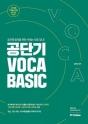 2018 공단기 Voca Basic