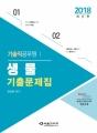 2018 기술직 공무원 생물 기출문제집