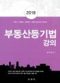 2017 부동산등기법 강의 (법무사 법원승진 법원행시 법원직 9급 공채 시험 대비) (제2판)