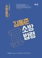 2018 김동준 소방법령 2