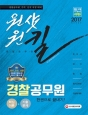 2017 원샷원킬 경찰공무원 한권으로 끝내기 (2017년 1차 기출문제 수록)
