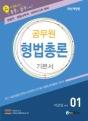 2018 에듀라인 공무원 형법 총론 1 (기본서)