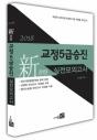 2018 신경향 교정5급승진 실전모의고사