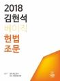 2018 김현석 베이직 헌법 조문