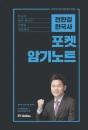 2018 전한길 한국사 포켓 암기노트 (스프링) (언제 어디서나 부담 없이 익히는)