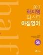 2017 곽지영 퍼스트 하프 아침영어 6