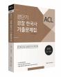 2017 ACL 경단기 경찰한국사 기출문제집