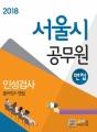 2018 서울시 공무원 면접 인성검사 블라인드 면접