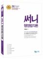 2017 써니 행정법각론 (최신 기출문제 전면 수록)