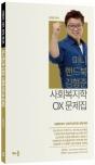 2018 미니핸드북 김형준 사회복지학 OX 문제집