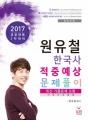 2017 원유철 한국사 적중예상 문제풀이 (경찰채용 2차 대비)