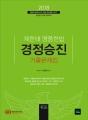 2018 채한태 명품헌법 경정승진 기출문제집