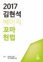 2017 김현석 베이직 꼬마헌법