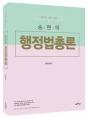 2018 송현 행정법 총론 (공무원 시험 대비)