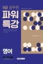 2018 9급 공무원 파워특강 영어